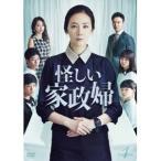 怪しい家政婦 DVD-BOX1 【DVD】