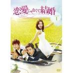 恋愛じゃなくて結婚 DVD-BOX1 【DVD】
