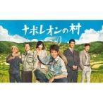ナポレオンの村 DVD-BOX 【DVD】