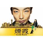 連続ドラマW 煙霞 -Gold Rush-  DVD