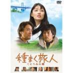 Yahoo!ハピネット・オンライン Yahoo!店種まく旅人 くにうみの郷 【DVD】