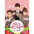ゴハン行こうよ□シーズン2  DVDコンプリート・ボックス 【DVD】