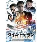 タイム・トゥ・ラン 【DVD】