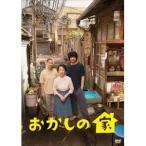 おかしの家 DVD-BOX 【DVD】