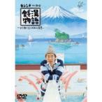 キンシオ the DVD 銭湯物語 〜まだ間に合う昭和の風景〜 【DVD】