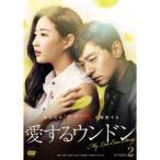 愛するウンドン DVD-BOX2 【DVD】