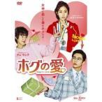 ホグの愛 DVD-BOX1 【DVD】