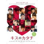 キスのカタチ 11VARIATIONS OF LOVE 1 【DVD】
