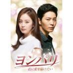 ヨンパリ〜君に愛を届けたい〜 DVD-BOX1 【DVD】