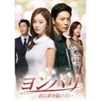 ヨンパリ〜君に愛を届けたい〜 DVD-BOX2 【DVD】