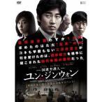 国選弁護人 ユン・ジンウォン 【DVD】
