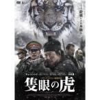 隻眼の虎 【DVD】