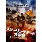 スターリングラード大進撃 ヒトラーの蒼き野望 【DVD】