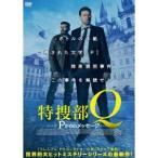特捜部Q Pからのメッセージ 【DVD】
