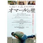 オマールの壁 【DVD】