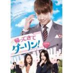 帰ってきて ダーリン! DVD-BOX1 【DVD】