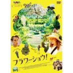 フラワーショウ! 【DVD】