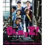 オー・マイ・ゼット! 【Blu-ray】
