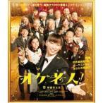 オケ老人! 【Blu-ray】