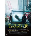 フィッシュマンの涙 【DVD】