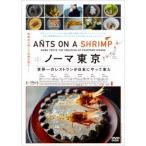 ノーマ東京 世界一のレストランが日本にやって来た 【DVD】