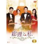 総理と私 DVD-BOX 1 【DVD】