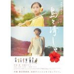 島々清しゃ 【DVD】