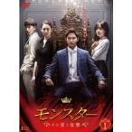 モンスター 〜その愛と復讐〜 DVD-BOX1 【DVD】