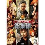 新日本プロレス総集編2017 【DVD】