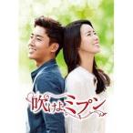 吹けよ、ミプンDVD-BOX5 【DVD】