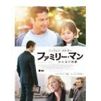ファミリー・マン ある父の決断 【DVD】