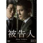 被告人 DVD-BOX2 【DVD】