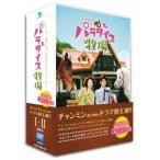 パラダイス牧場スタンダードDVD BOX 【DVD】