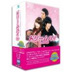 ドリームハイスタンダードDVD BOX 【DVD】