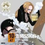 カリファ(進藤尚美)/ONE PIECE ニッポン縦断! 47クルーズCD in 群馬 泡MISSION 【CD】