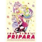 アイドルタイム プリパラ Blu-ray BOX VOL.1 【Blu-ray】