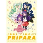 アイドルタイム プリパラ Blu-ray BOX VOL.4 【Blu-ray】