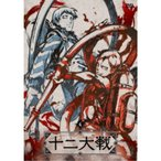 十二大戦 ディレクターズカット版 4 【DVD】