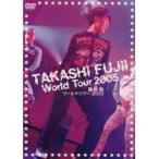 藤井隆ワールドツアー2005 【DVD】