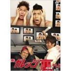 Yahoo!ハピネット・オンライン Yahoo!店ガレッジセール/(株)ガレッジ裏テレビ -報道編- 【DVD】