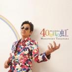高中正義/40年目の虹 【CD】