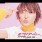 市井紗耶香 in CUBIC-CROSS/届け!恋のテレパシー 【