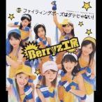 Berryz工房/ファイティングポーズはダテじゃない! 【CD】