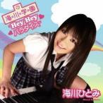 海川ひとみ/海☆川☆学☆園 〜Hey Hey パラダイス〜 【CD+DVD】