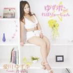 愛川ゆず季/ゆずポン☆れぼりゅーしょん 【CD+DVD】