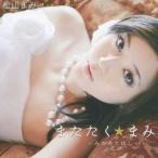 松山まみ/またたく☆まみ〜みつめてほしい〜 【CD+DVD】