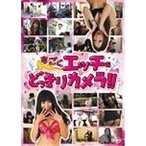 すごくエッチなどっきりカメラ!! 【DVD】