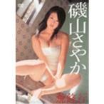 磯山さやか「荒修行」 【DVD】画像