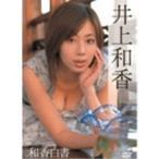 井上和香/和香白書 【DVD】