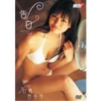 白鳥百合子「好きだよ 白鳥」 【DVD】